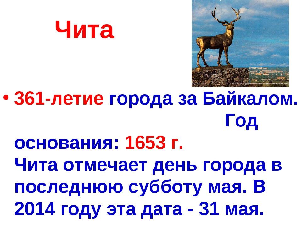 Чита 361-летие города за Байкалом. Год основания: 1653 г. Чита отмечает день...