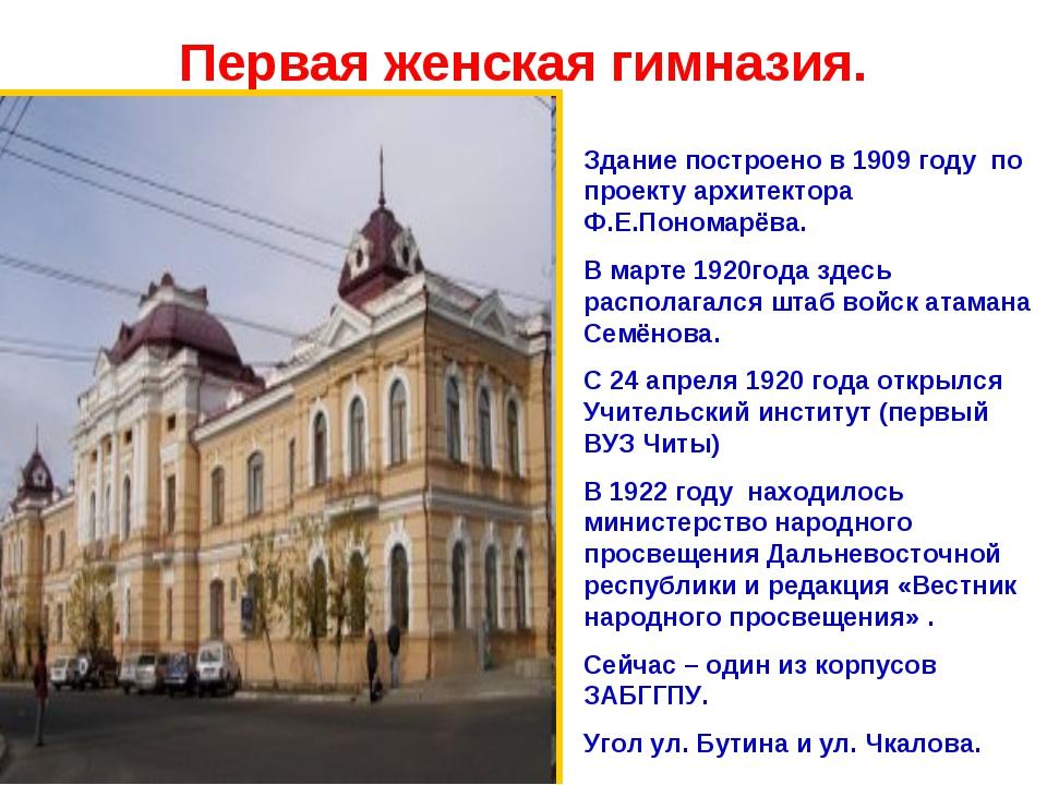 Первая женская гимназия. Здание построено в 1909 году по проекту архитектора...