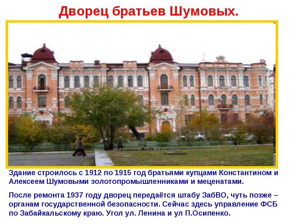 Дворец братьев Шумовых. Здание строилось с 1912 по 1915 год братьями купцами...