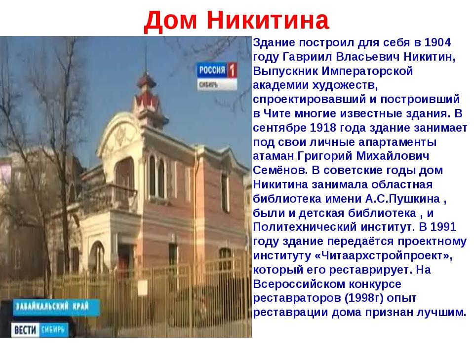Дом Никитина Здание построил для себя в 1904 году Гавриил Власьевич Никитин,...