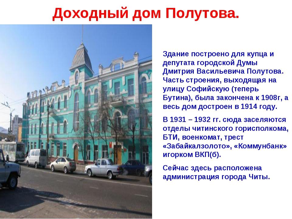 Доходный дом Полутова. Здание построено для купца и депутата городской Думы Д...