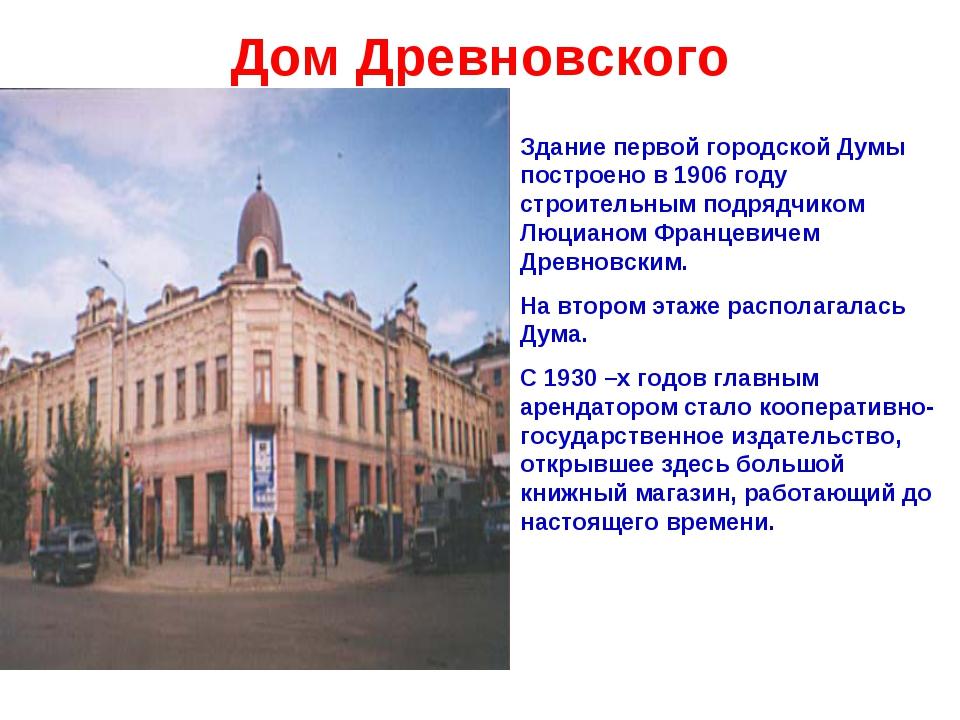 Дом Древновского Здание первой городской Думы построено в 1906 году строитель...