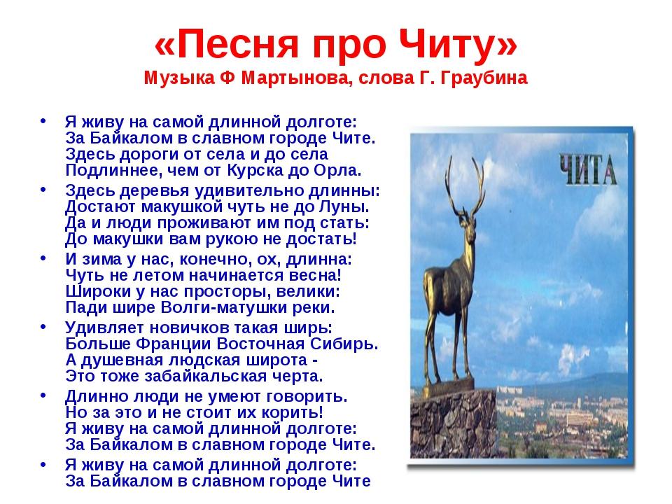 «Песня про Читу» Музыка Ф Мартынова, слова Г. Граубина Я живу на самой длинно...