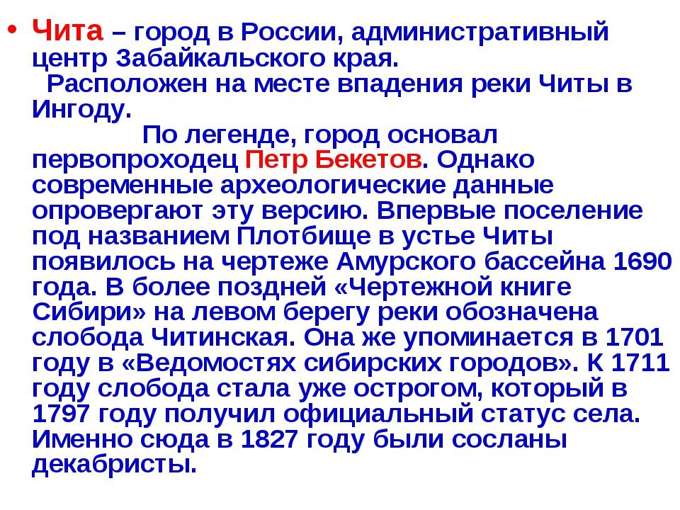 Чита – город в России, административный центр Забайкальского края. Расположен...
