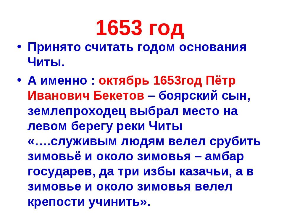 1653 год Принято считать годом основания Читы. А именно : октябрь 1653год Пёт...