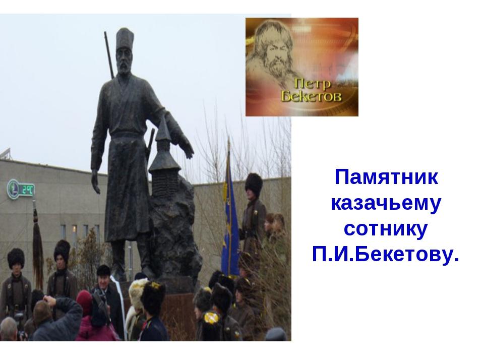 Памятник казачьему сотнику П.И.Бекетову.