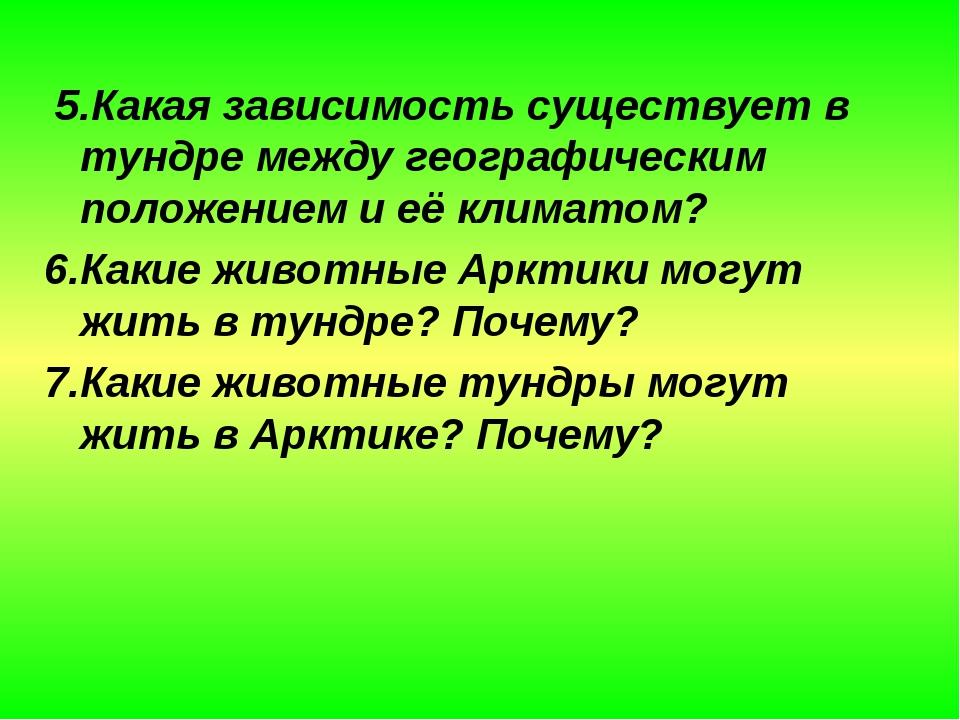 5.Какая зависимость существует в тундре между географическим положением и её...
