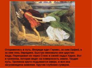 Отправились в путь. Впереди идет Гермес, за ним Орфей, а за ним тень Эвридики