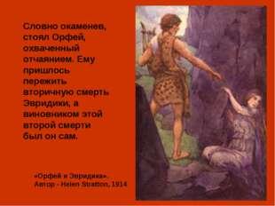 «Орфей и Эвридика». Автор - Helen Stratton, 1914 Словно окаменев, стоял Орфей
