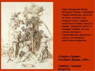 «Смерть Орфея» Альбрехт Дюрер, 1494 г. Гамбург, Галерея искусств Шум праздник