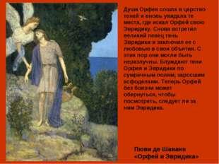 Пюви де Шаванн «Орфей и Эвридика» Душа Орфея сошла в царство теней и вновь ув