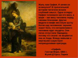 «Орфей» Гюстав Моро, 1865 г. Музей Д'Орсо, Париж Жаль нам Орфея. И зачем он о