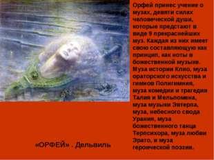 «ОРФЕЙ» . Дельвиль Орфей принес учение о музах, девяти силах человеческой душ