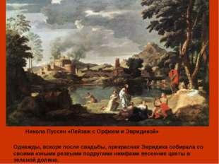 Никола Пуссен «Пейзаж с Орфеем и Эвридикой» Однажды, вскоре после свадьбы, пр