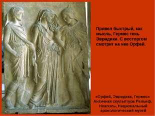 «Орфей, Эвридика, Гермес» Античная скульптура Рельеф. Неаполь, Национальный а