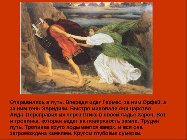 Отправились в путь. Впереди идет Гермес, за ним Орфей, а за ним тень Эвридики...