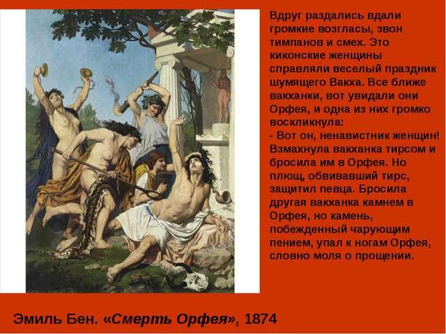 Эмиль Бен. «Смерть Орфея», 1874 Вдруг раздались вдали громкие возгласы, звон...