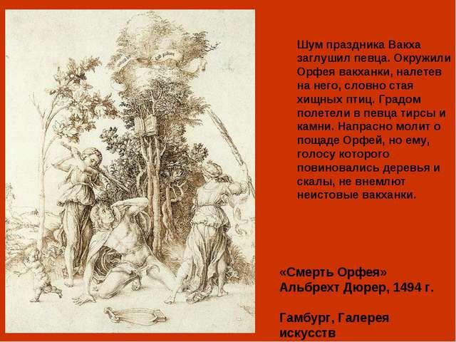 «Смерть Орфея» Альбрехт Дюрер, 1494 г. Гамбург, Галерея искусств Шум праздник...