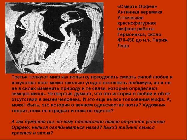 Третьи толкуют миф как попытку преодолеть смерть силой любви и искусства: поэ...