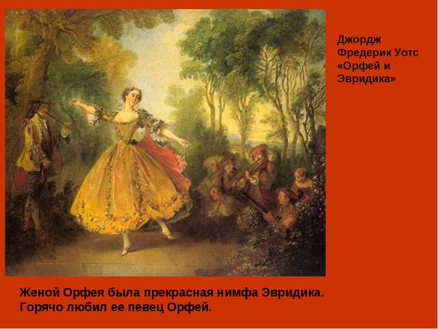 Джордж Фредерик Уотс «Орфей и Эвридика» Женой Орфея была прекрасная нимфа Эвр...