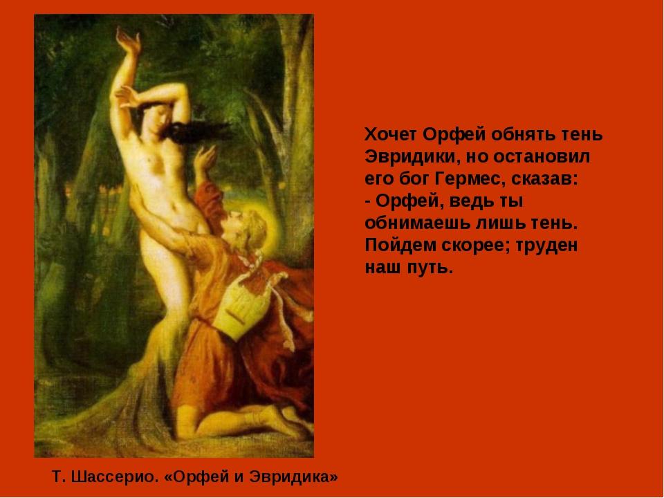Т. Шассерио. «Орфей и Эвридика» Хочет Орфей обнять тень Эвридики, но останов...
