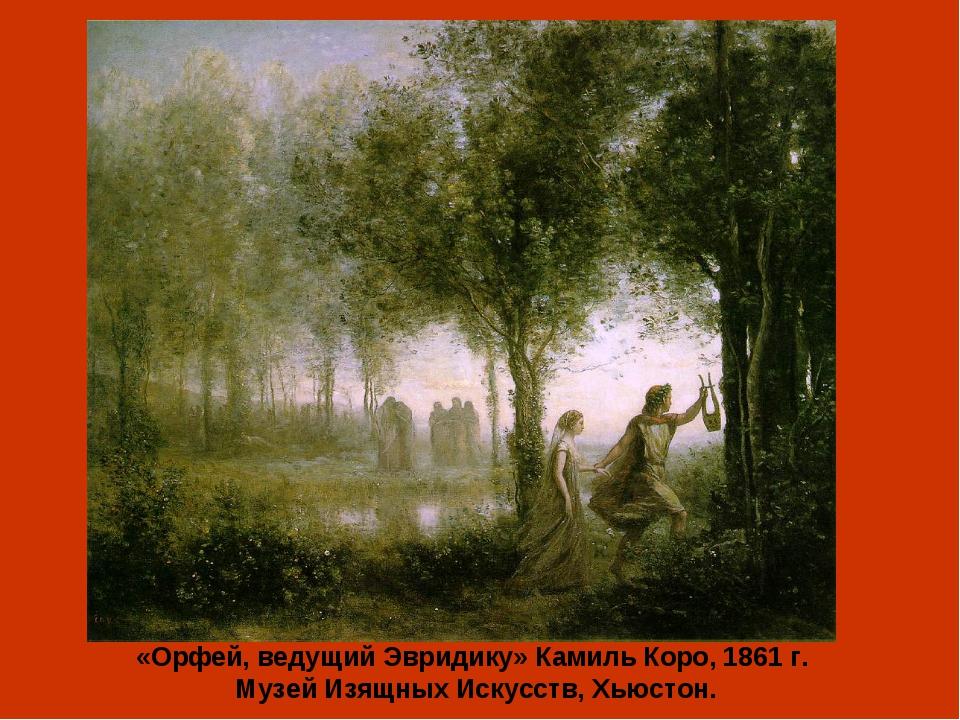«Орфей, ведущий Эвридику» Камиль Коро, 1861 г. Музей Изящных Искусств, Хьюстон.