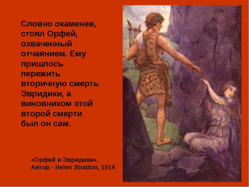 «Орфей и Эвридика». Автор - Helen Stratton, 1914 Словно окаменев, стоял Орфей...