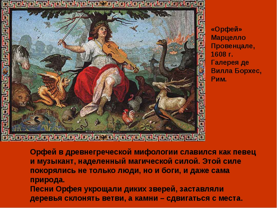Орфей в древнегреческой мифологии славился как певец и музыкант, наделенный м...
