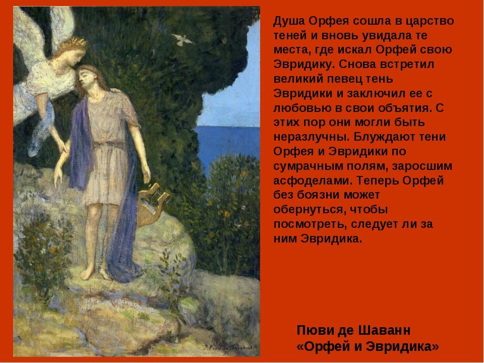 Пюви де Шаванн «Орфей и Эвридика» Душа Орфея сошла в царство теней и вновь ув...