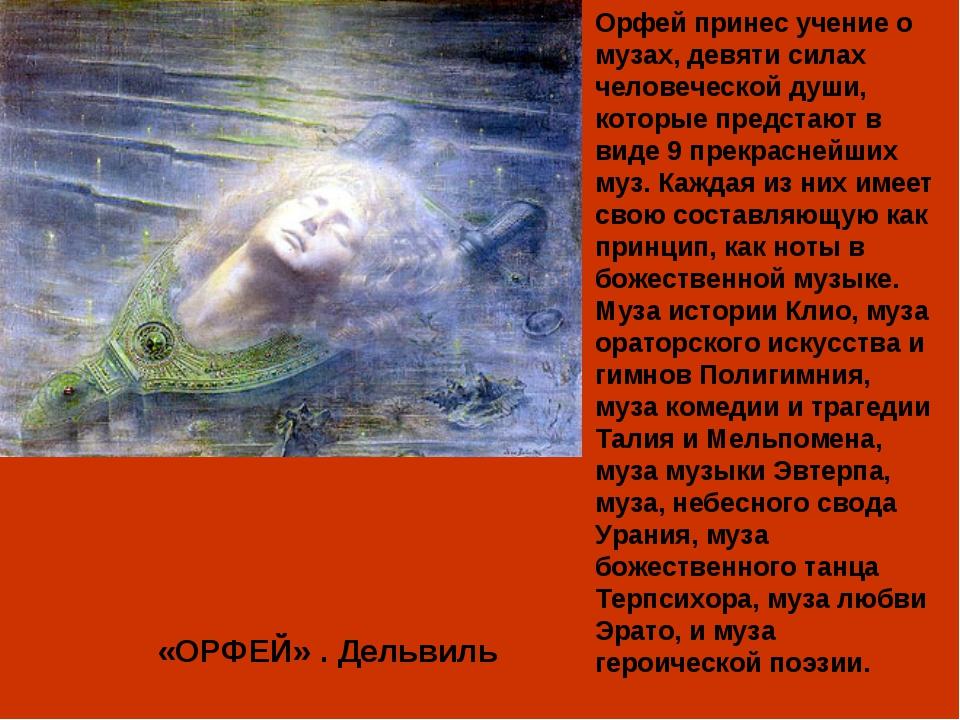 «ОРФЕЙ» . Дельвиль Орфей принес учение о музах, девяти силах человеческой душ...