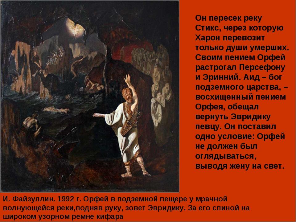 И.Файзуллин. 1992 г. Орфей в подземной пещере у мрачной волнующейся реки,под...