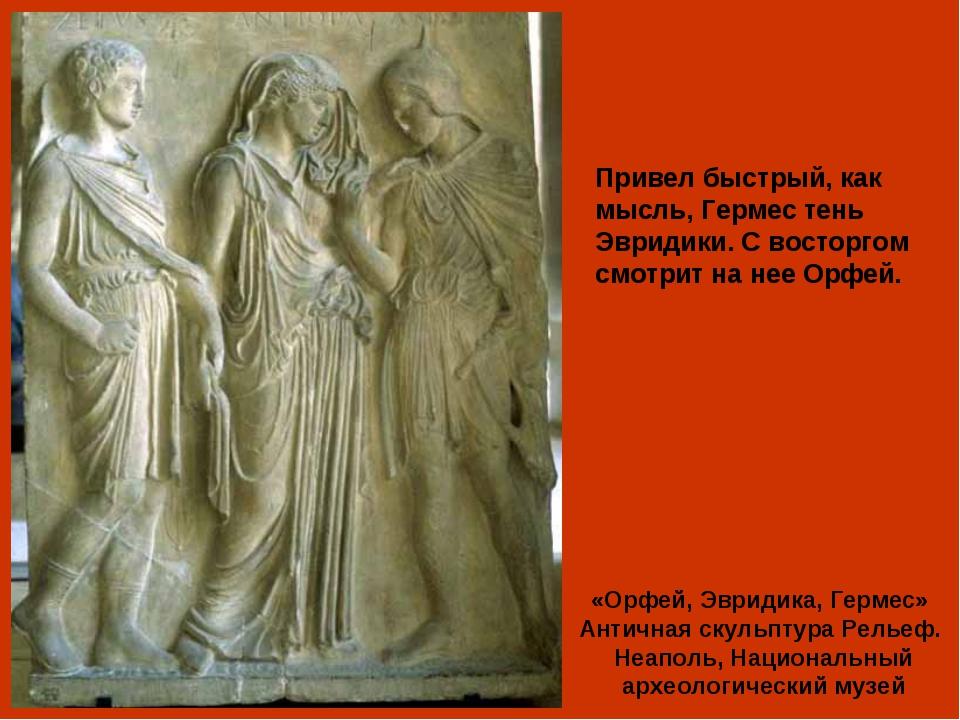 «Орфей, Эвридика, Гермес» Античная скульптура Рельеф. Неаполь, Национальный а...