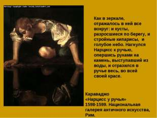 Караваджо «Нарцисс у ручья» 1598-1599. Национальная галерея античного искусст