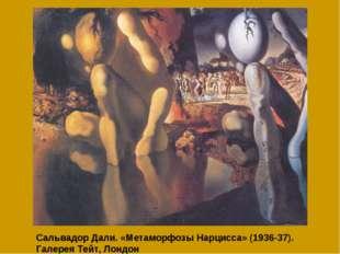 Сальвадор Дали. «Метаморфозы Нарцисса» (1936-37). Галерея Тейт, Лондон