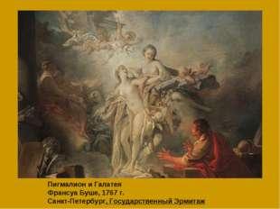 Пигмалион и Галатея Франсуа Буше, 1767 г. Санкт-Петербург, Государственный Эр