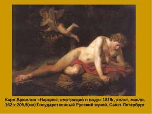 Карл Брюллов «Нарцисс, смотрящий в воду» 1819г, холст, масло. 162 х 209,5(см)