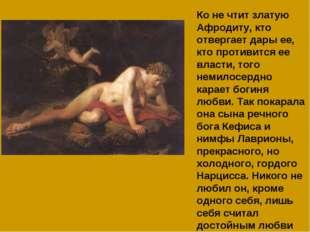 Ко не чтит златую Афродиту, кто отвергает дары ее, кто противится ее власти,