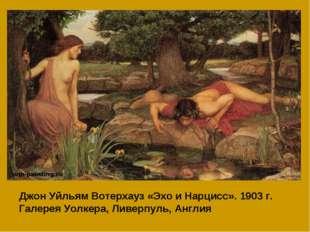 Джон Уйльям Вотерхауз «Эхо и Нарцисс». 1903 г. Галерея Уолкера, Ливерпуль, Ан