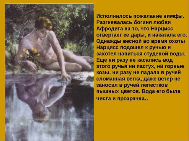 Исполнилось пожелание нимфы. Разгневалась богиня любви Афродита на то, что На...