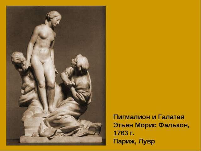 Пигмалион и Галатея Этьен Морис Фалькон, 1763 г. Париж, Лувр