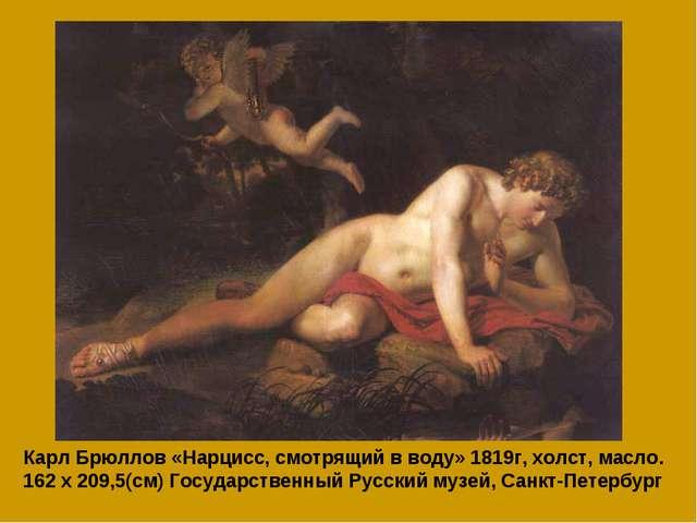 Карл Брюллов «Нарцисс, смотрящий в воду» 1819г, холст, масло. 162 х 209,5(см)...