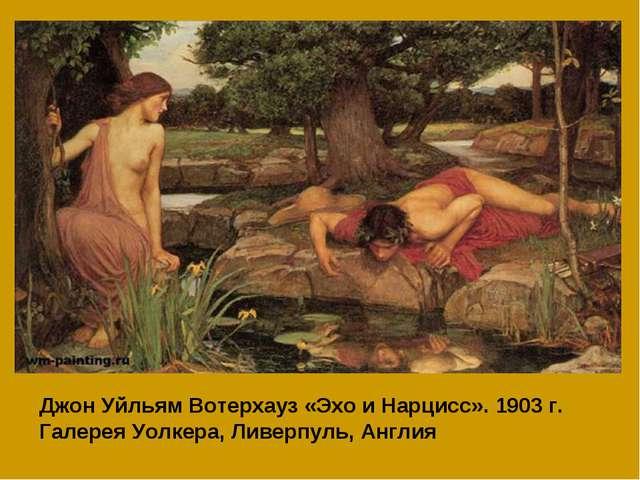 Джон Уйльям Вотерхауз «Эхо и Нарцисс». 1903 г. Галерея Уолкера, Ливерпуль, Ан...