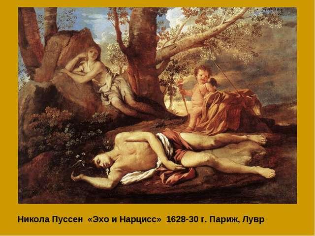 Никола Пуссен «Эхо и Нарцисс» 1628-30 г. Париж, Лувр