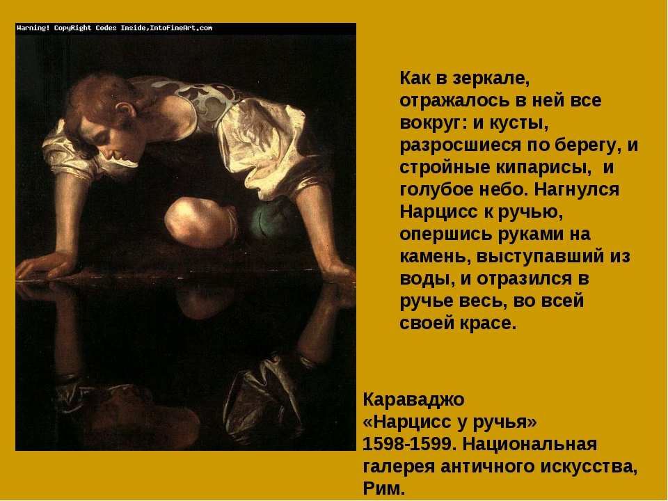 Караваджо «Нарцисс у ручья» 1598-1599. Национальная галерея античного искусст...