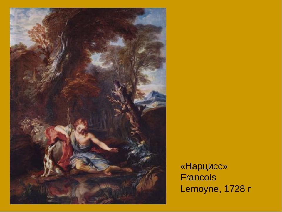 «Нарцисс» Francois Lemoyne, 1728 г