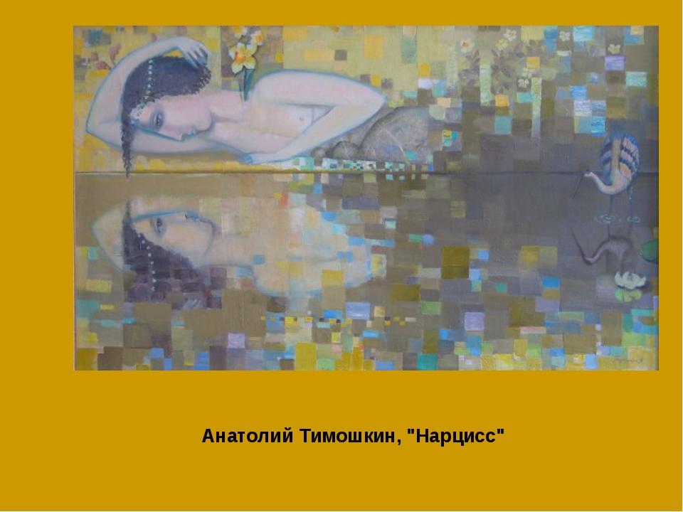 "Анатолий Тимошкин, ""Нарцисс"""