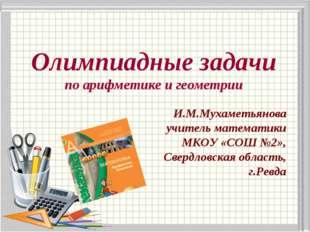 И.М.Мухаметьянова учитель математики МКОУ «СОШ №2», Свердловская область, г.Р
