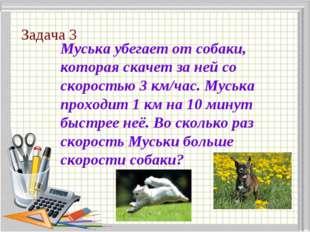 Задача 3 Муська убегает от собаки, которая скачет за ней со скоростью 3 км/ча
