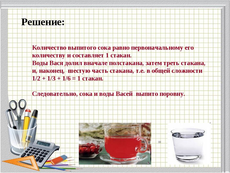 Решение: Количество выпитого сока равно первоначальному его количеству и сост...