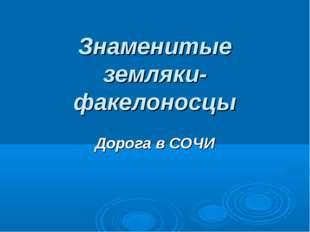 Знаменитые земляки-факелоносцы Дорога в СОЧИ